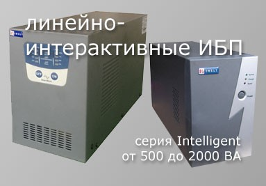 ИБП INELT Intelligent 500-1500 ВА линейно-интерактивные, синус