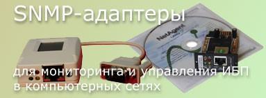 WEB/SNMP - адаптеры для мониторинга и управления ИБП в компьютерной сети