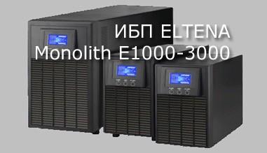 ИБП ELTENA Monolith серии E