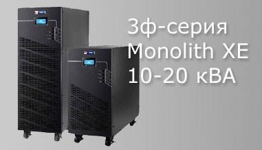 ИБП INELT Monolith XE - серия 3-фазных ИБП двойного преобразования