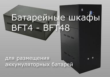 Батарейные шкафы INELT BFT4-BFT48 для размещения аккумуляторных батарей